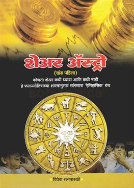 Share Astro - Khand 1 (Marathi)