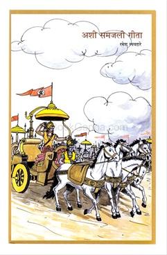 Ashi Samajali Gita