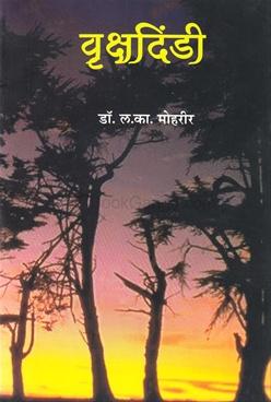 VrukshaDindi