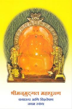 Shrimanmudgal Mahapuran Navam Skandh