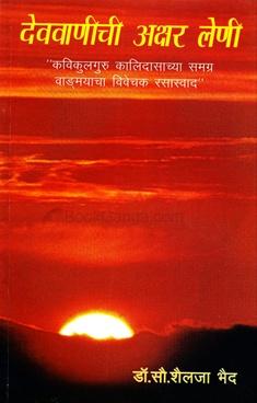 Devavanichi Akshar Leni