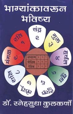Bhagyankavarun Bhavishya