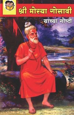 Shri Moraya Gosavi Yanchya