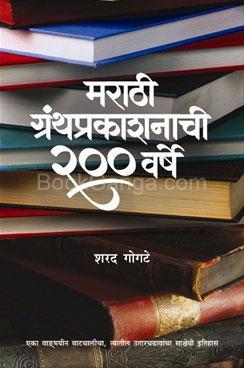 Marathi Granth Prakashanachi 200 Varshe