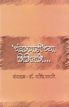 Chandanwadichya Nimittane