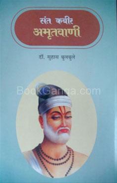 Sant Kabir Amrutwani