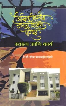 Akhil Bharatiy Maratha Shikshan Parishad