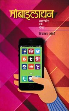 Mobileline Smartphone Ek Dost