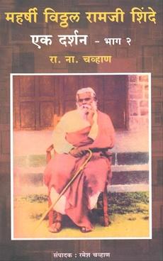 Maharshi Vitthal Ramji Shinde : Ek Darshan (Bhag 2 )