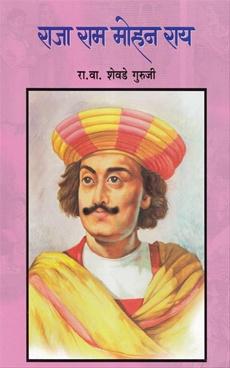 Raja Ram Mohan Ray