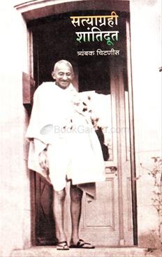 Satyagrahi shantidut