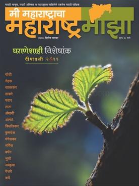 Mi Maharashtracha Maharashtra Majha (2011)