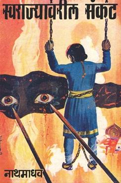 Swarajyavaril Sankat