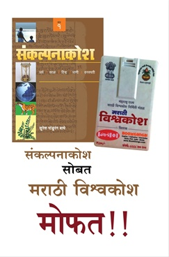 Sankalpanakosh Khand 1 Te 5 + Sobat Marathi Vishwakosh Pen drive Mofat