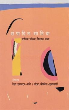 Sampadit Saniya