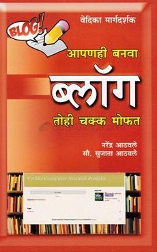 Apanahi Banava Blog Tohi Chakka Mofat