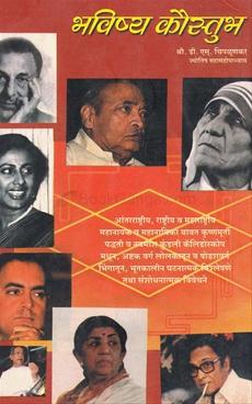 Bhavishya Kaustubh