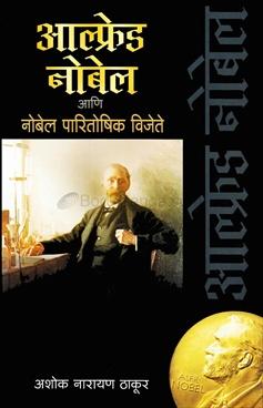 Alfred Nobel Ani Noble Paritoshik Vijete
