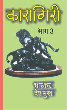 Karagiri ( Bhag 3 )