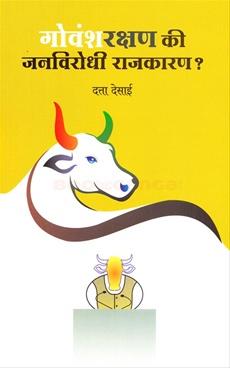 Govanshrakshan Ki Janvirodhi Rajkaran