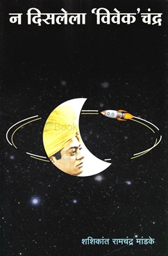 N Disalela 'Vivek' Chandra