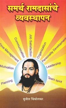 Samarth Ramdasanche Vyavsthapan