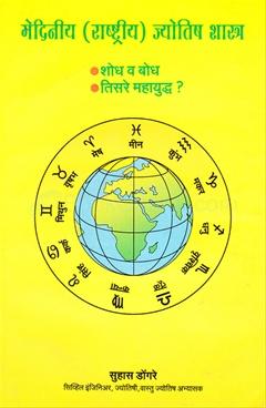 Mediniy Jyotish Shastra