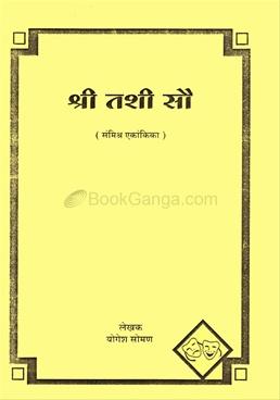 Shri Tashi Sau