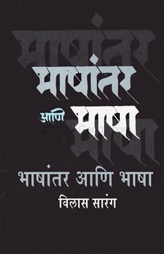 Bhashantar Ani Bhasha