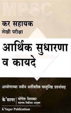 Arthik Sudharana Va Kayade (Yogesh Netankar)