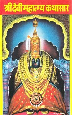 Shridevi Mahatmya Kathasar
