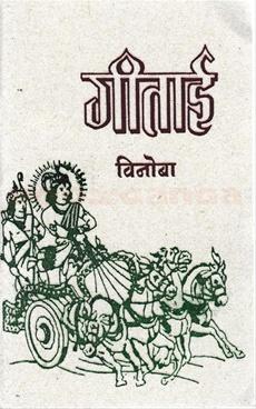 Geetai (Lahan Akar)