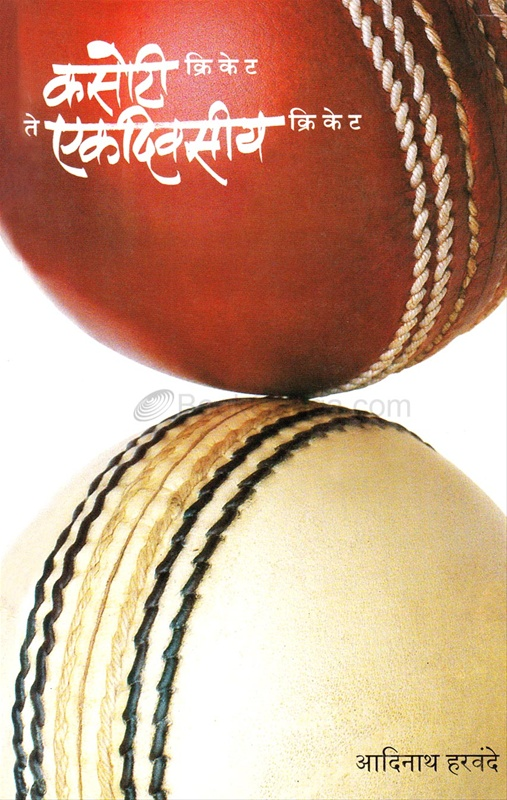 कसोटी क्रिकेट ते एकदिवसीय क्रिकेट