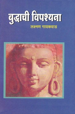 Buddhachi Vipashyana