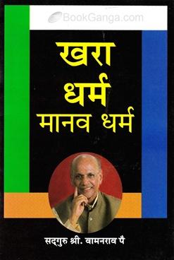 Khara Dharm Manav Dharm