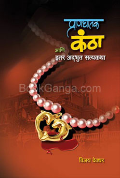 Pranghatak Kantha