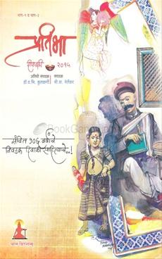 Pratibha Diwali Ank 2015 Bhag 1 Va 2