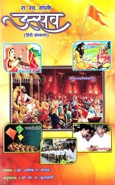 Utsav (Hindi)