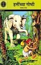 हत्तींच्या गोष्टी