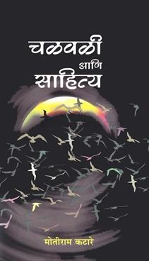 Chalvali Ani Sahitya