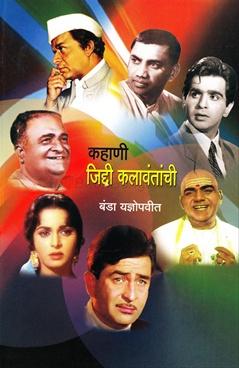 Kahani Jiddi Kalavantanchi