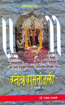 Stotra Sumananjali Bhag - 5