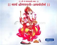 Sarth ShriGanapati-Atharvashirsha