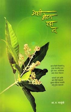 Ashi Bhetat Raha Tu