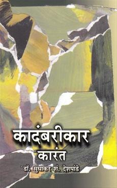 कादंबरीकार कारंत