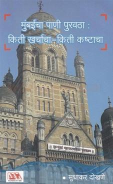 Mumbaicha Pani Puravatha Kiti Kharchacha Kiti Kashtacha