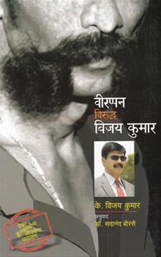 Veerappan Viruddha Vijay Kumar