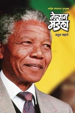 Varnadwesh Sampavanara Yugpurush Nelson Mandela