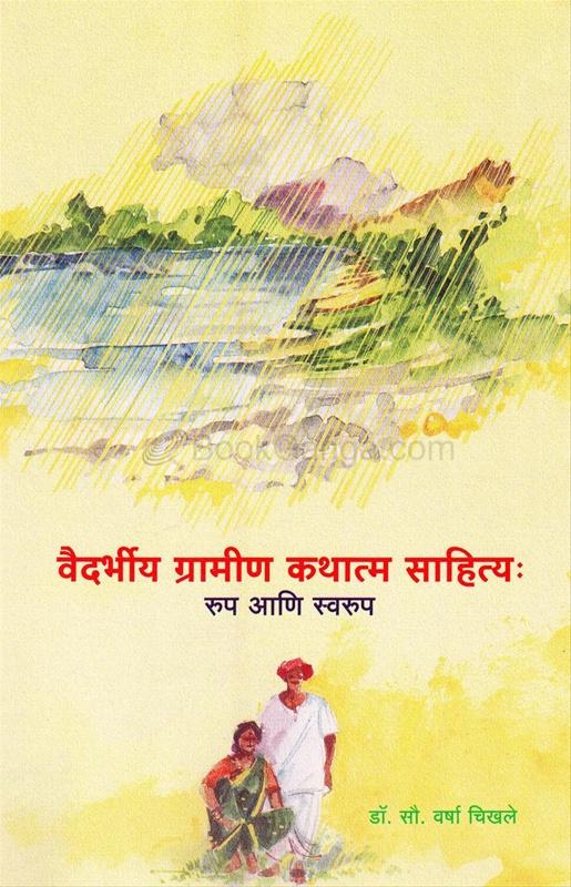 वैदर्भीय ग्रामीण कथात्म साहित्य : रूप आणि स्वरूप