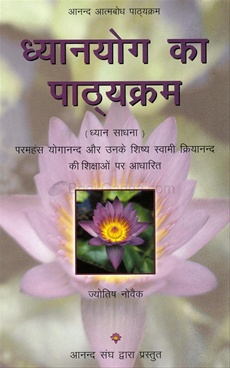 Dhyan Yog Ka Pathyakram